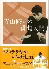 20060918haikuterayama