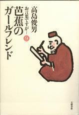20060921basyotakashima