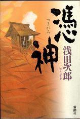 20060923tukigamiasada