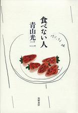 20060929tabenaiaoyama