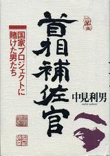 20061007syusyouhosanakami