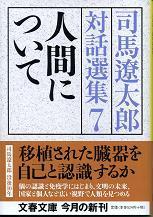 20061008ninngennsiba