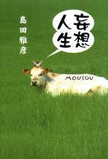 20061011mousousimada