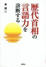 20061012rekidaiazuma