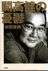 20061017kaikounakama