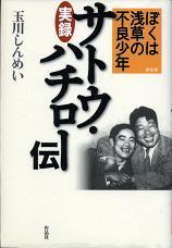 20061019bokuhaasakusatamagawa