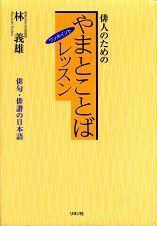 200610yamatohayashi